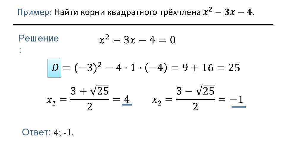 Решение: Ответ: 4; -1.