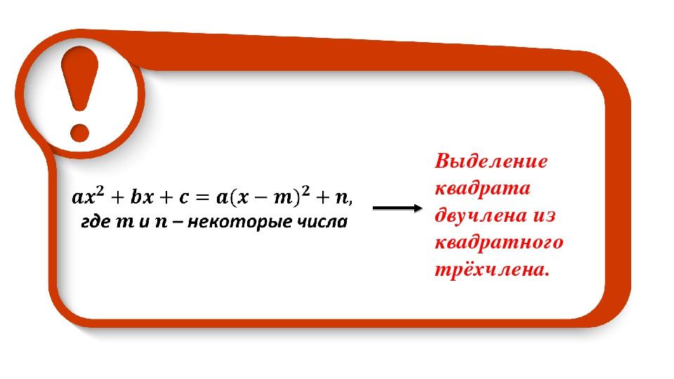Выделение квадрата двучлена из квадратного трёхчлена.