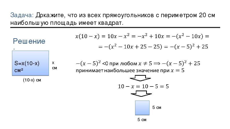 Задача: Докажите, что из всех прямоугольников с периметром 20 см наибольшую п...