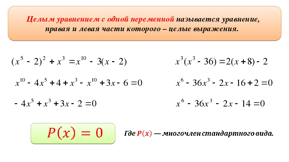 Целым уравнением с одной переменной называется уравнение, правая и левая част...