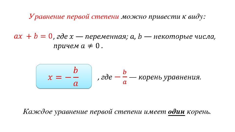 Каждое уравнение первой степени имеет один корень. Уравнение первой степени м...