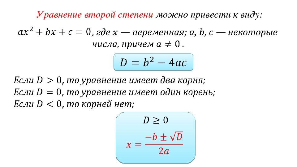 Уравнение второй степени можно привести к виду: