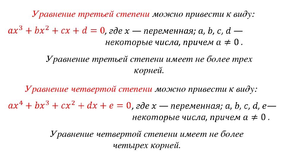 Уравнение третьей степени можно привести к виду: Уравнение четвертой степени...