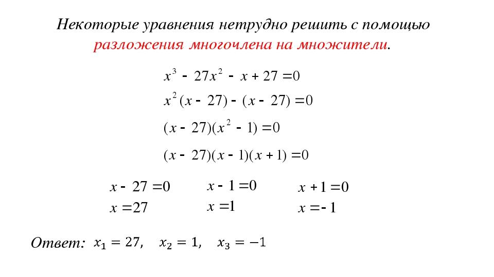 Некоторые уравнения нетрудно решить с помощью разложения многочлена на множит...