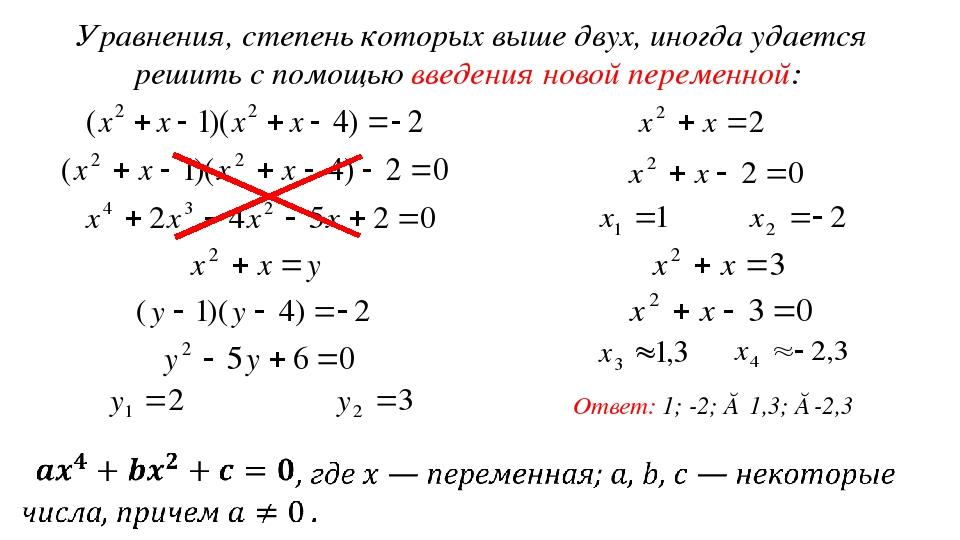Уравнения, степень которых выше двух, иногда удается решить с помощью введени...