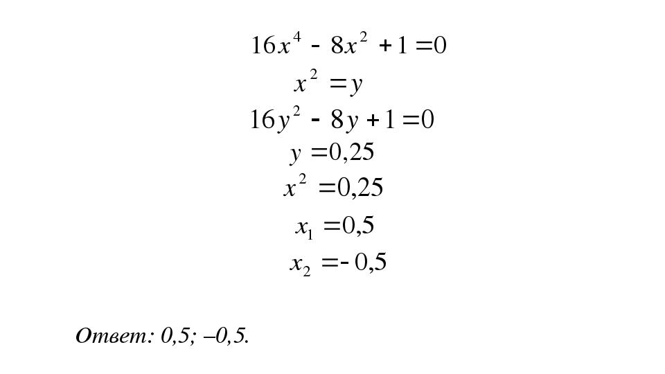 Ответ: 0,5; –0,5.