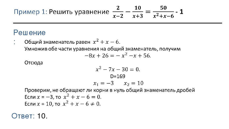 Решение: Ответ: 10.