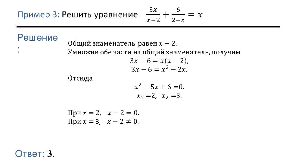 Решение: Ответ: 3.