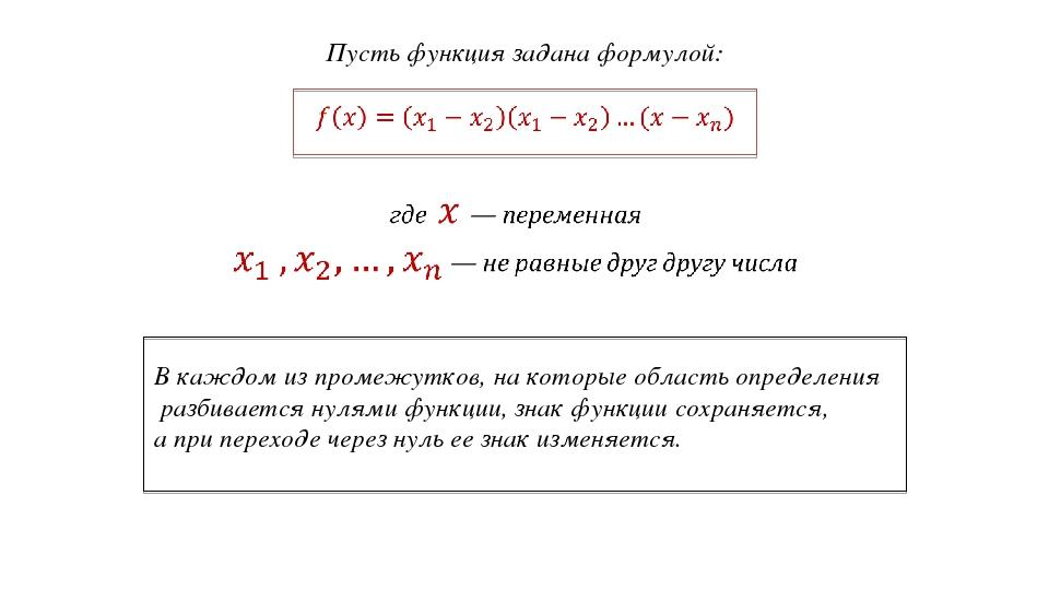 Пусть функция задана формулой: В каждом из промежутков, на которые область оп...