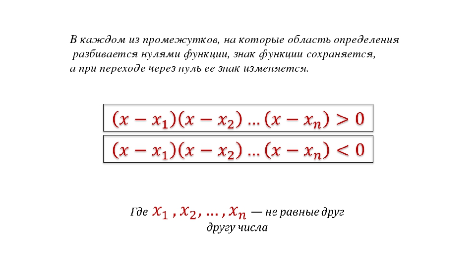 В каждом из промежутков, на которые область определения разбивается нулями фу...