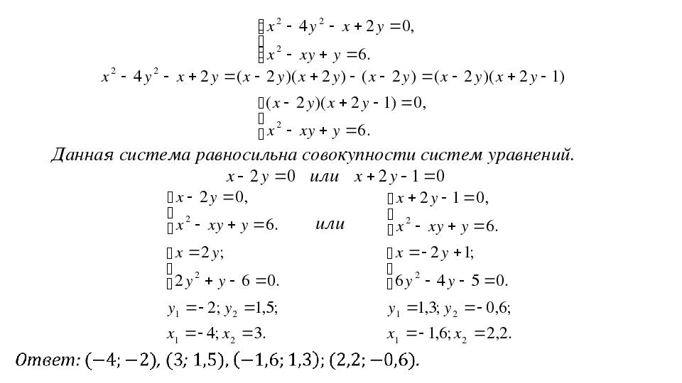 или Данная система равносильна совокупности систем уравнений. или