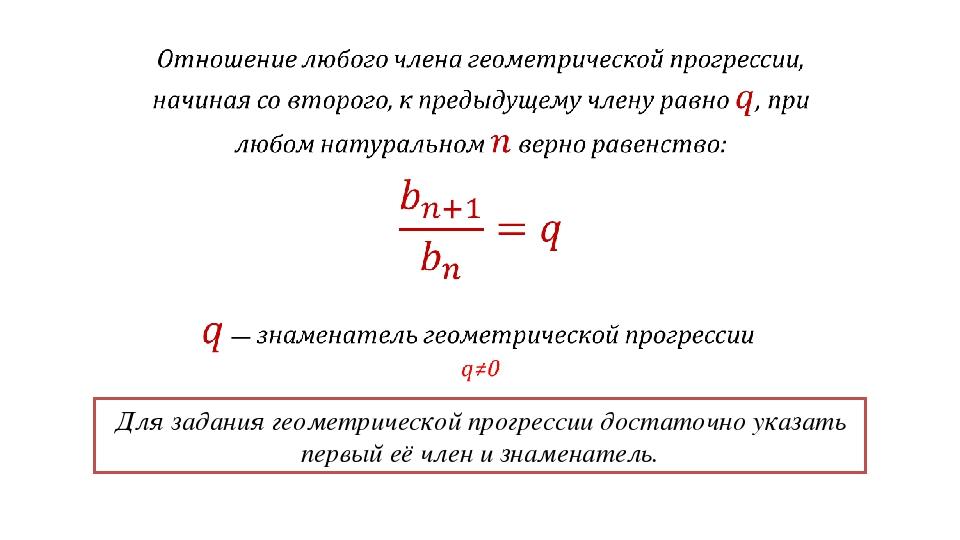 Для задания геометрической прогрессии достаточно указать первый её член и зна...