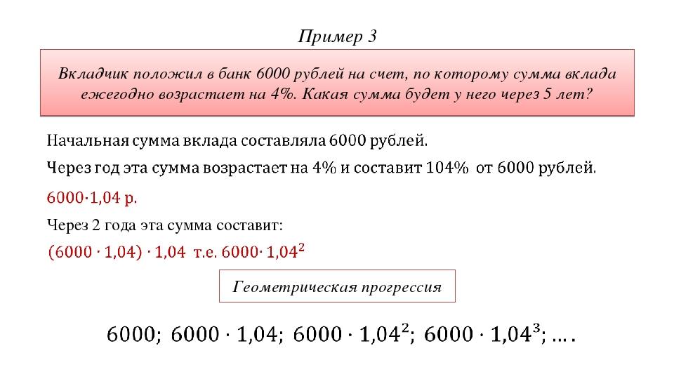Пример 3 Вкладчик положил в банк 6000 рублей на счет, по которому сумма вклад...