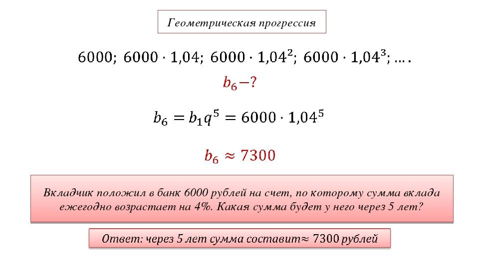 Геометрическая прогрессия Вкладчик положил в банк 6000 рублей на счет, по кот...