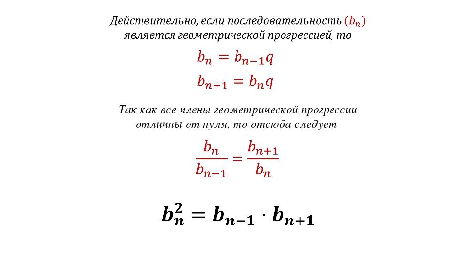 Так как все члены геометрической прогрессии отличны от нуля, то отсюда следует