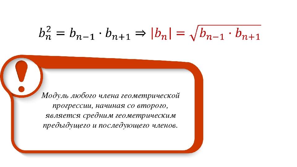 Модуль любого члена геометрической прогрессии, начиная со второго, является с...