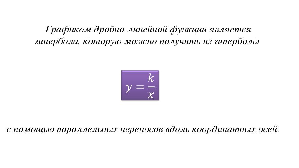 Графиком дробно-линейной функции является гипербола, которую можно получить и...
