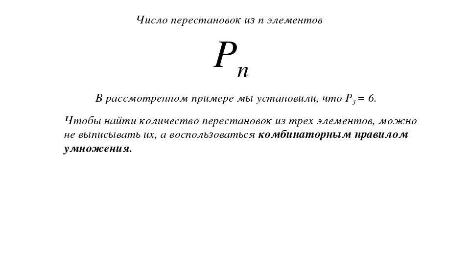 Pn Число перестановок из n элементов В рассмотренном примере мы установили, ч...