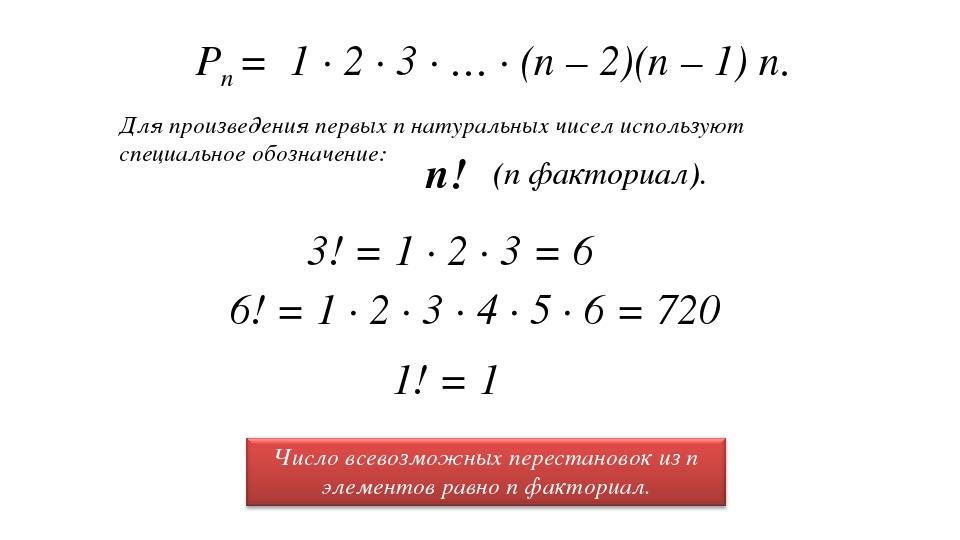 Pn = 1 · 2 · 3 · … · (n – 2)(n – 1) n. Для произведения первых n натуральных...