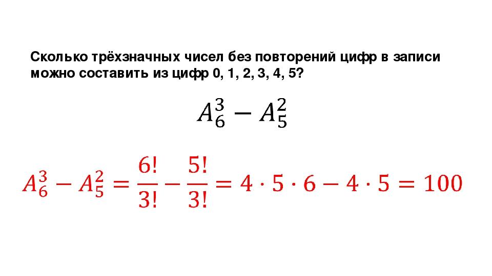 Сколько трёхзначных чисел без повторений цифр в записи можно составить из циф...