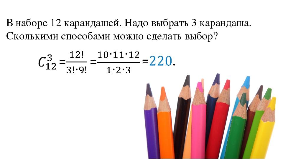В наборе 12 карандашей. Надо выбрать 3 карандаша. Сколькими способами можно с...