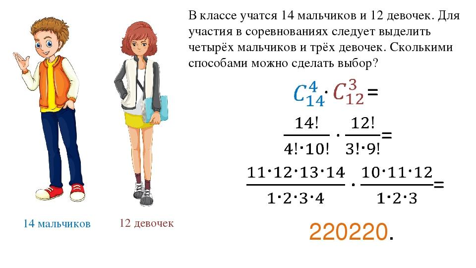 14 мальчиков 12 девочек В классе учатся 14 мальчиков и 12 девочек. Для участи...