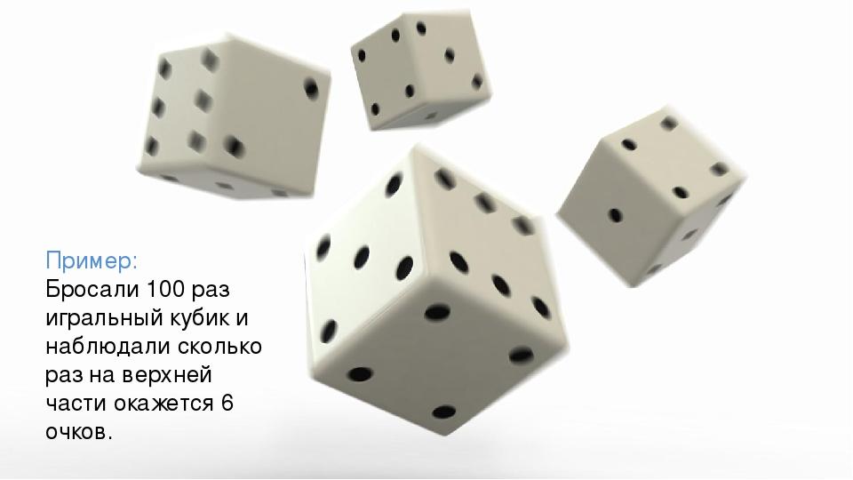 Пример: Бросали 100 раз игральный кубик и наблюдали сколько раз на верхней ча...