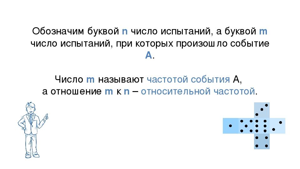 Обозначим буквой n число испытаний, а буквой m число испытаний, при которых п...