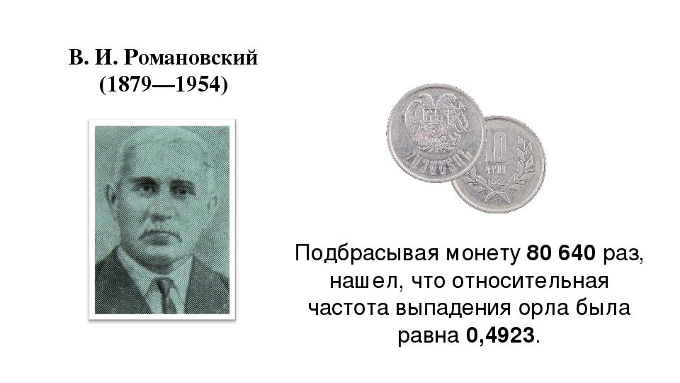 В. И. Романовский (1879—1954) Подбрасывая монету 80 640 раз, нашел, что относ...