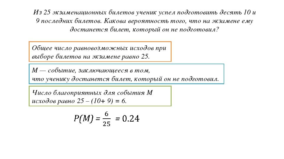Из 25 экзаменационных билетов ученик успел подготовить десять 10 и 9 последни...