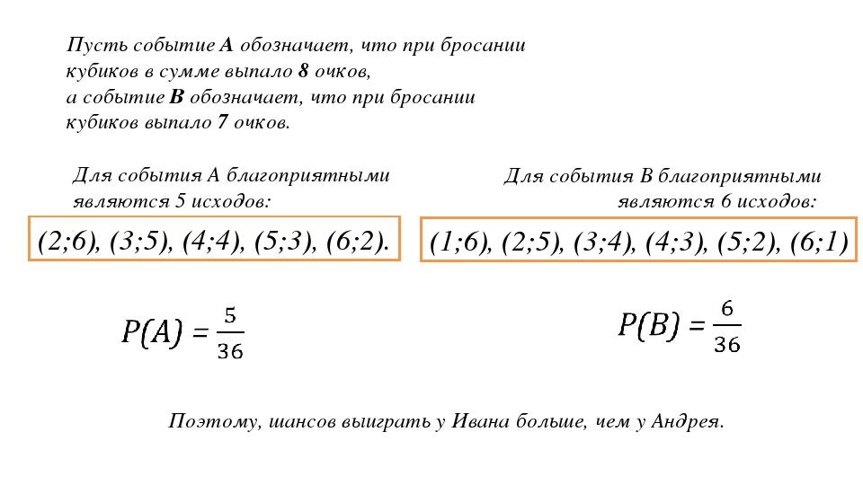 Пусть событие А обозначает, что при бросании кубиков в сумме выпало 8 очков,...