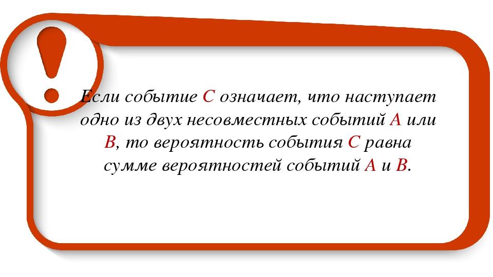Eсли событие C означает, что наступает одно из двух несовместных событий А ил...