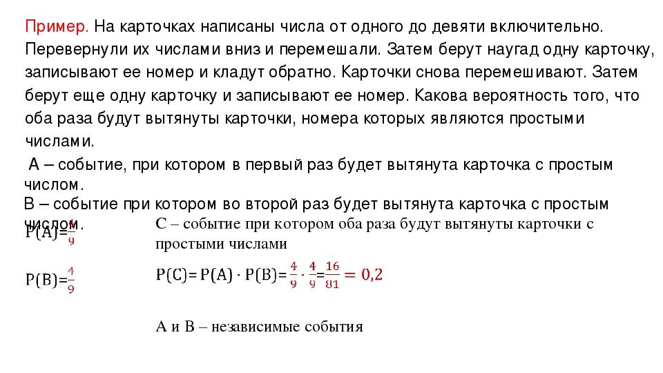 Пример. На карточках написаны числа от одного до девяти включительно. Перевер...