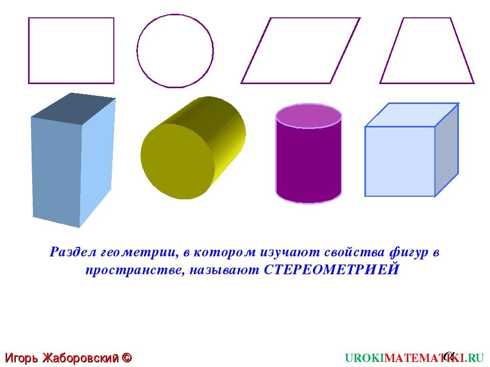 UROKIMATEMATIKI.RU Игорь Жаборовский © 2012 Раздел геометрии, в котором изуча...