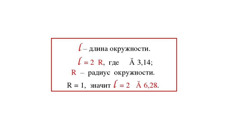 l – длина окружности. l = 2πR, где π ≈ 3,14; R – радиус окружности. R = 1, зн...