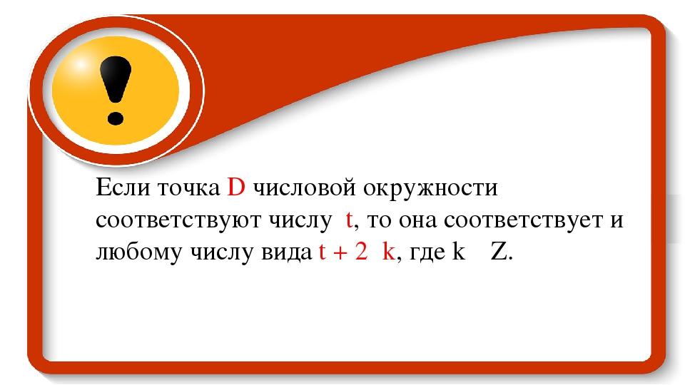 Если точка D числовой окружности соответствуют числу t, то она соответствует...