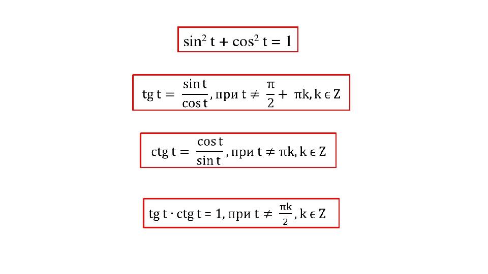 sin2 t + cos2 t = 1