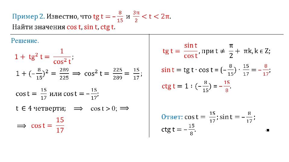Решение. cos t > 0;