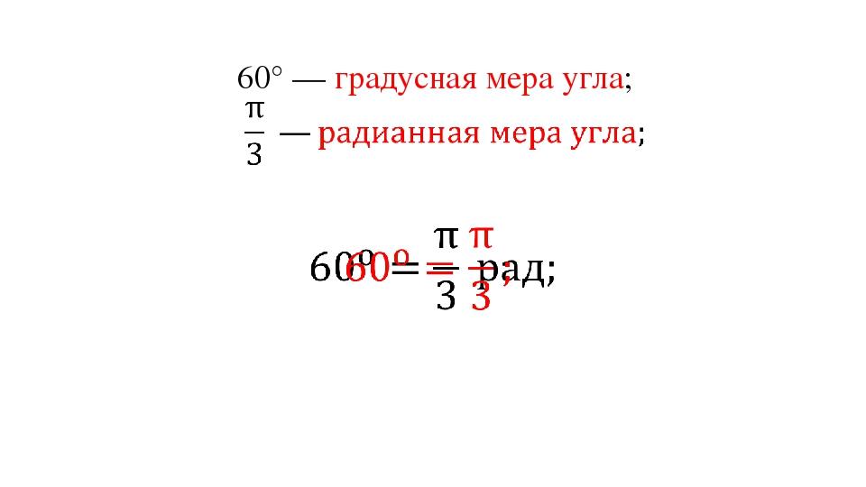 60° — градусная мера угла;