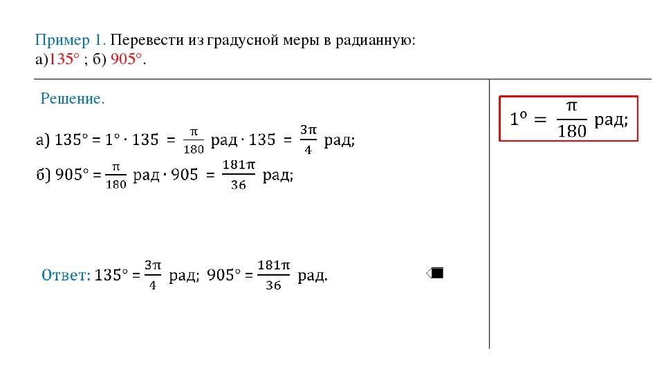 Пример 1. Перевести из градусной меры в радианную: а)135° ; б) 905°. Решение.