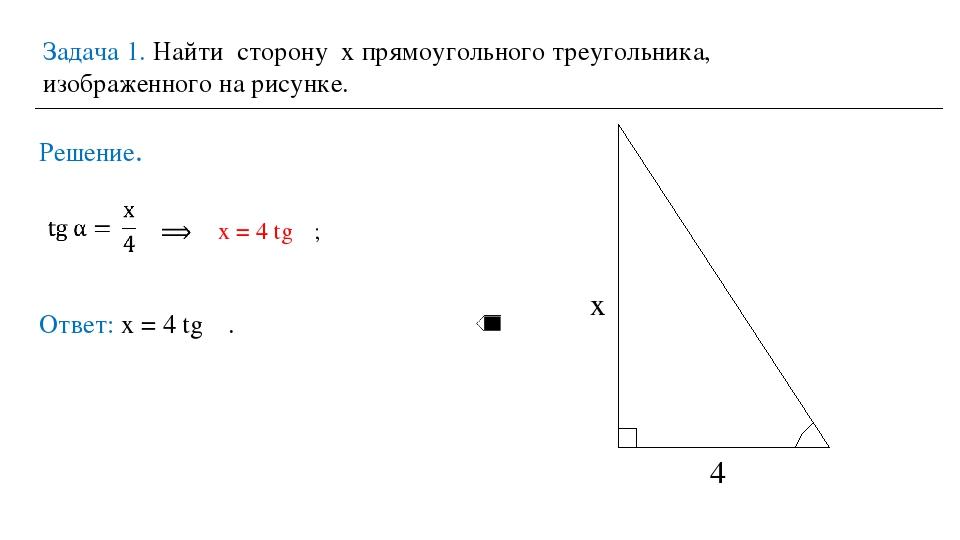 Задача 1. Найти сторону x прямоугольного треугольника, изображенного на рисун...