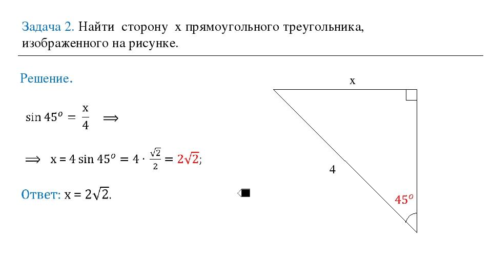 Задача 2. Найти сторону x прямоугольного треугольника, изображенного на рисун...