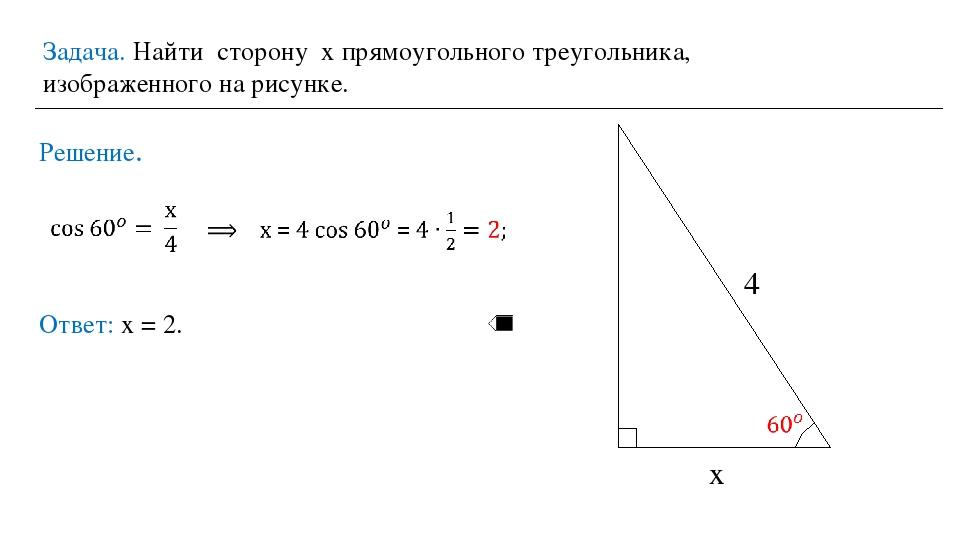 Задача. Найти сторону x прямоугольного треугольника, изображенного на рисунке...