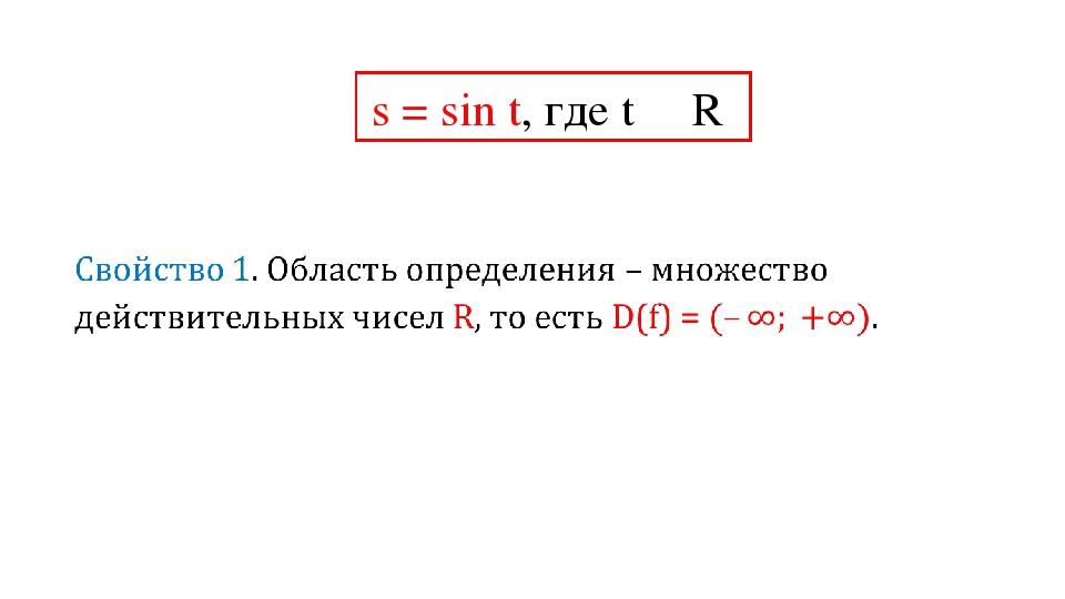 s = sin t, где t ∊ R