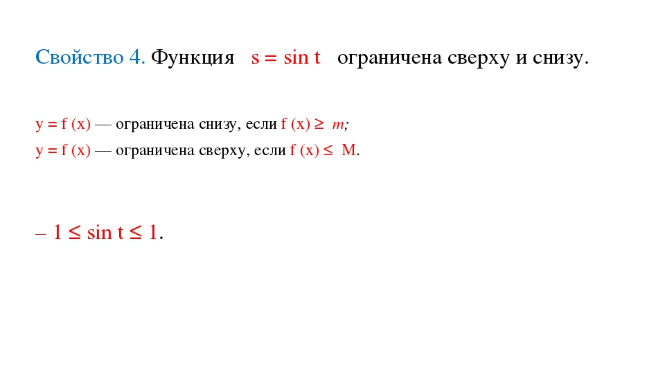 Свойство 4. Функция s = sin t ограничена сверху и снизу. у = f (x) — ограниче...