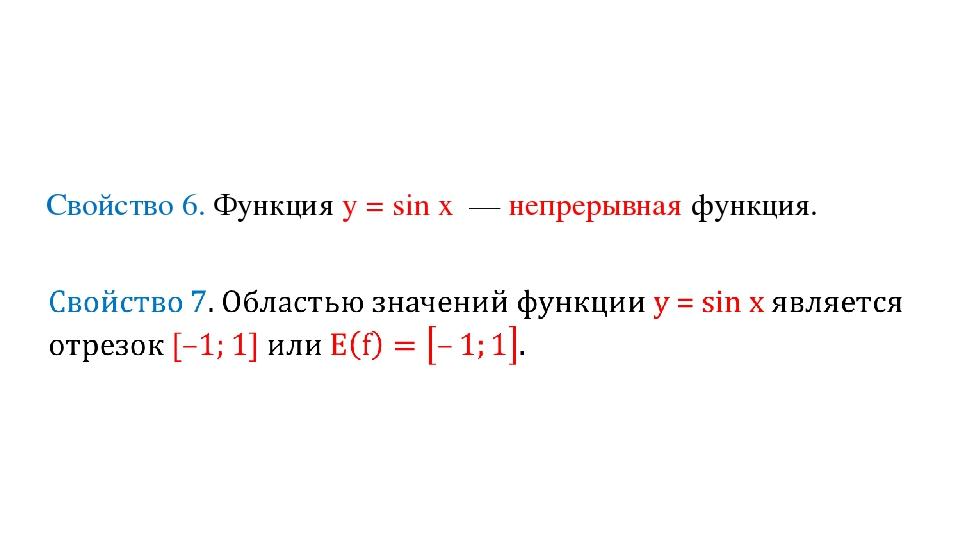 Свойство 6. Функция у = sin х — непрерывная функция.