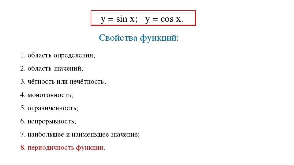 y = sin x; у = cos x. Свойства функций: 1. область определения; 2. область зн...