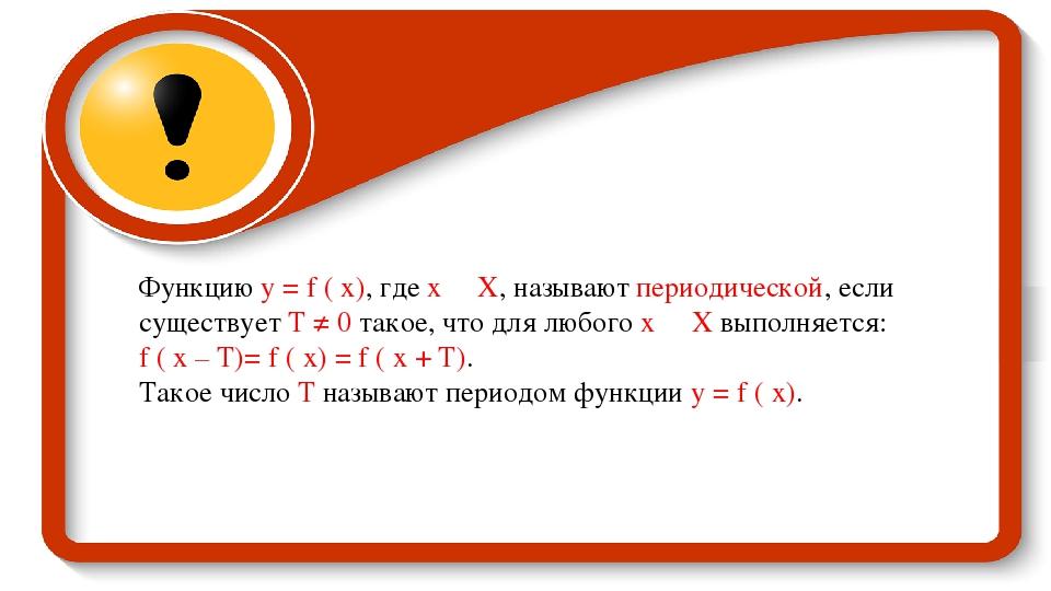 Функцию у = f ( x), где х ∊ Х, называют периодической, если существует Т ≠ 0...