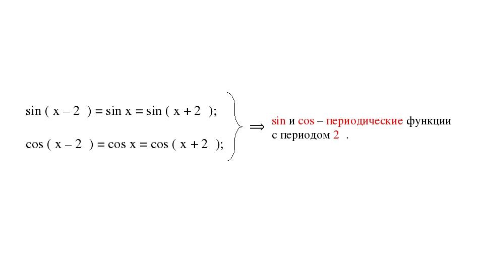 sin ( x – 2π) = sin x = sin ( x + 2π); cos ( x – 2π) = cos x = cos ( x + 2π);...