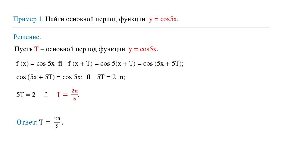 Пример 1. Найти основной период функции у = сos5x. Решение. Пусть Т – основно...